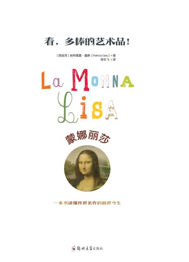 China Shanghai International Children Book Fair